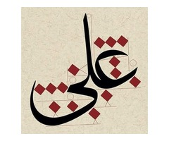 Get your name or your company logo in Arabic calligraphy.