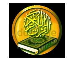 Quran teacher aveilble 0557609577
