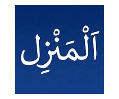 Al Ruqyah Al Shariah - Quran Verses - AlManzilPro