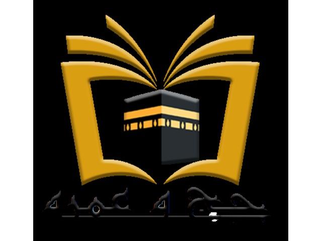 Hajj and Umrah Trips - Travel - Cruises - Iselin - New
