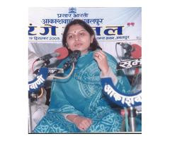 Swar Bharati Online Music Classes