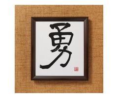 """Japanese kanji design for """"Bravery"""""""
