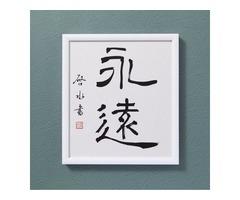 """Japanese kanji for the word """"Eternity"""""""