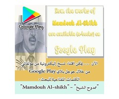Mamdouh Al-shikh's books on Google Play